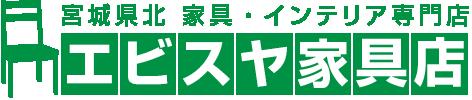 宮城県北 家具・インテリア専門店