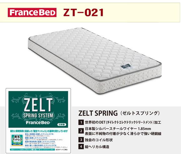 ZT-021【フランスベッド】
